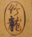 Chikuryu