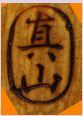 Shinzan Miyoshi Genzan
