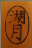 Kougetsu
