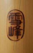 Setsuho